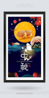 中秋佳节时尚节日活动促销海报