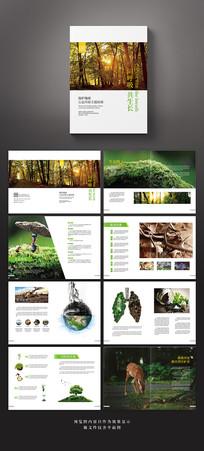 保护地球公益环保主题画册