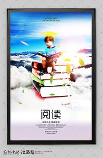 彩色阅读宣传海报设计
