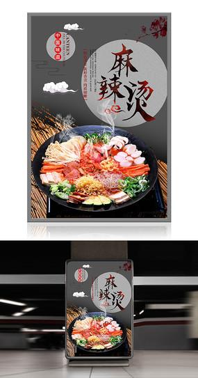 传统美食麻辣烫创意海报设计