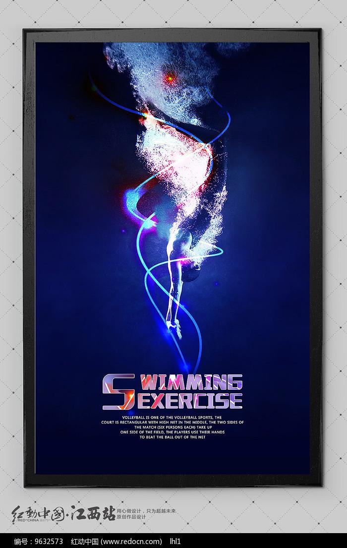 动感时尚游泳运动海报图片
