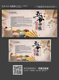 复古中国风五谷杂粮海报设计