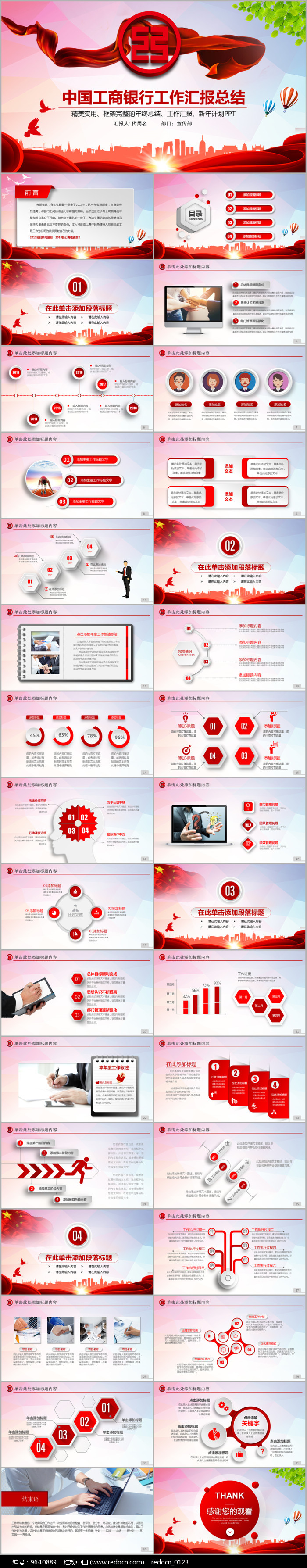 红色大气中国工商银行PPT图片