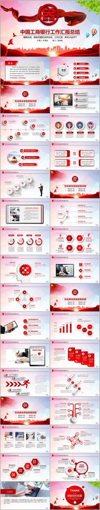 红色大气中国工商银行PPT