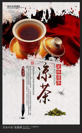 简约广州凉茶促销海报