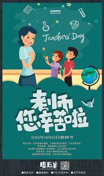 卡通教师节宣传海报