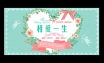 浪漫花语婚礼背景展板