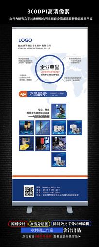 蓝色科技企业荣誉宣传易拉宝