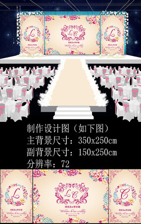 香槟金粉色花卉婚礼舞台背景
