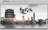 油画水墨武汉旅游海报