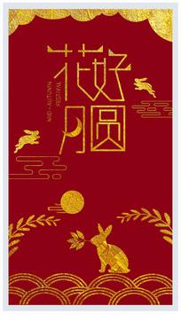 月兔中秋海报设计