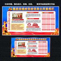 政府办公党务公开栏设计