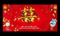 中式婚礼背景展板