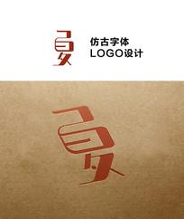 中文LOGO夏字仿古字設計