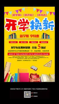 大气新学期开学季促销海报