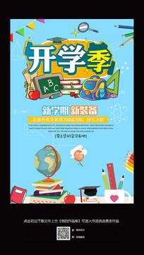 卡通开学季促销海报