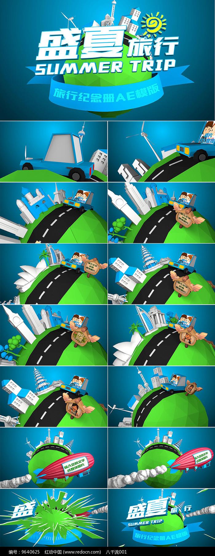 可爱卡通低多边形旅行AE模版