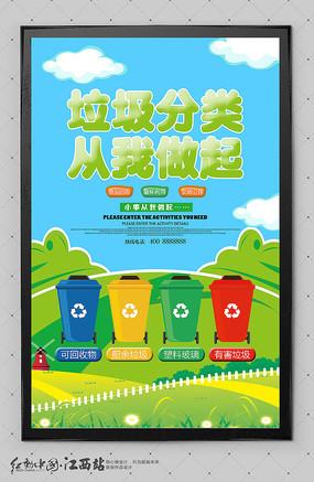 垃圾分类从我做起海报