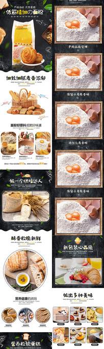 面粉土豆粉详情页描述模板