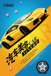 汽车美容维修广告海报