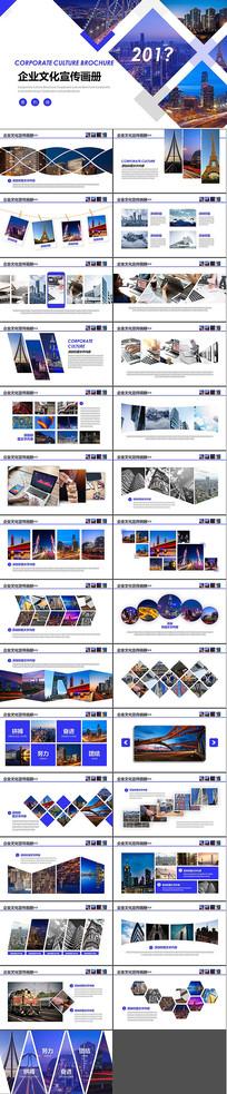 企业文化宣传画册PPT模版