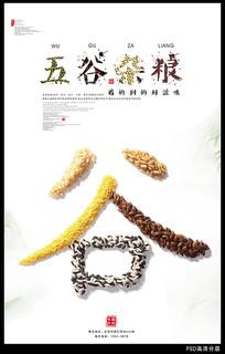 五谷杂粮之宣传谷海报设计