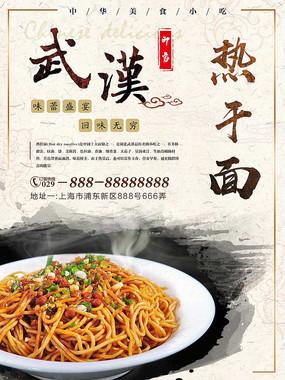 武汉热干面旅游海报