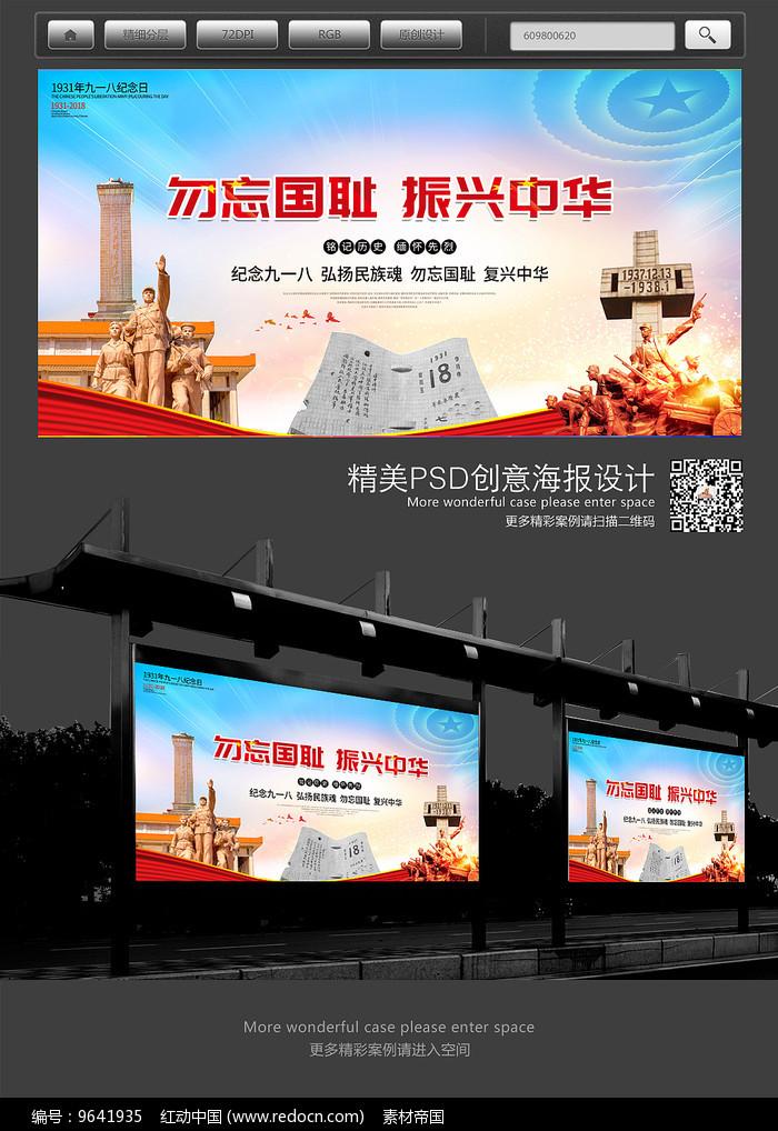 勿忘国耻振兴中华党建展板图片