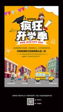 小清新卡通开学季促销海报
