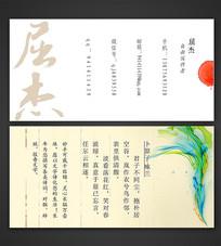 中國風個性名片