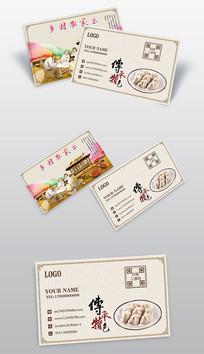 中国风农家乐名片