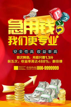P2P借贷理财海报