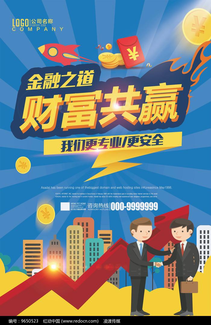 高档金融财富共赢理财海报图片