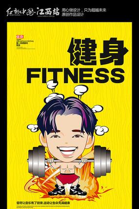 创意健身宣传海报