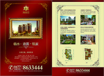 房地产广告宣传单页