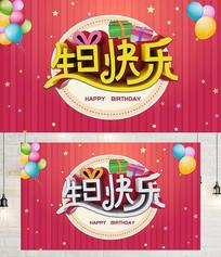 可爱生日快乐海报设计