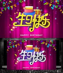 生日快乐生日派对海报设计