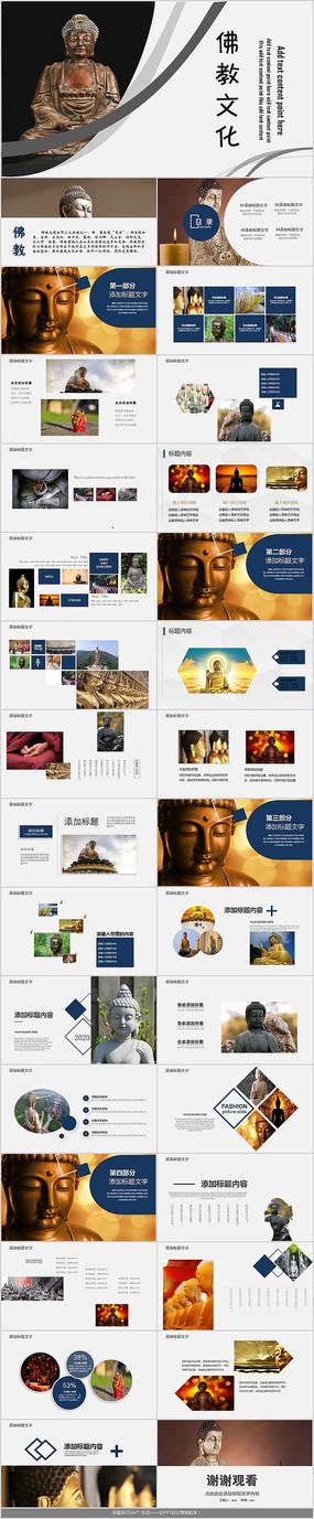 寺庙佛教文化PPT模板