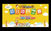 幼儿园开学招生展板