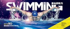 游泳创意海报设计