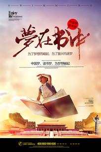 中国风读书梦中国梦海报