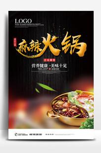 重庆麻辣火锅时尚美食宣传海报