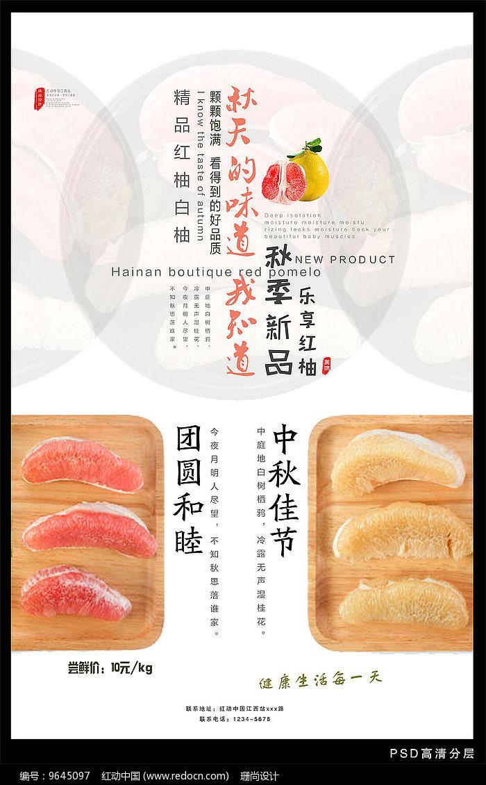 中秋红柚销售宣传海报图片