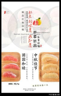 中秋红柚销售宣传海报