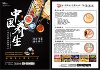 中医养生宣传单页