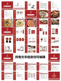 餐饮品牌招商画册VI