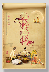 复古中秋节团圆海报