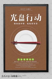 光盘行动海报设计