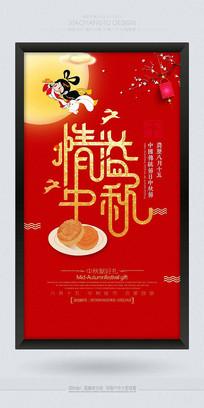红色喜庆八月十五中秋节海报