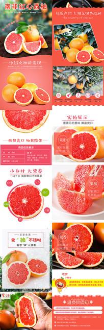 红心柚子详情页描述PSD模板